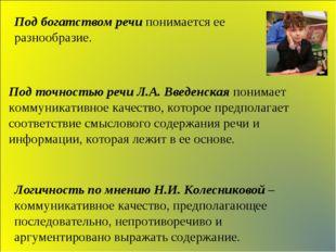 Под точностью речи Л.А. Введенская понимает коммуникативное качество, которое
