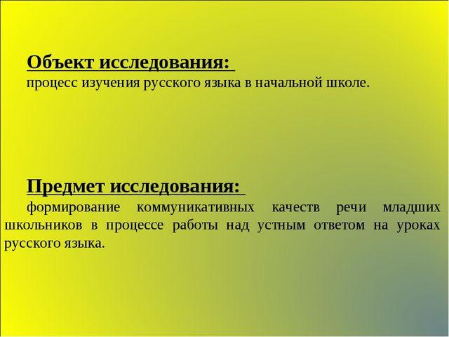Объект исследования: процесс изучения русского языка в начальной школе. Пред...