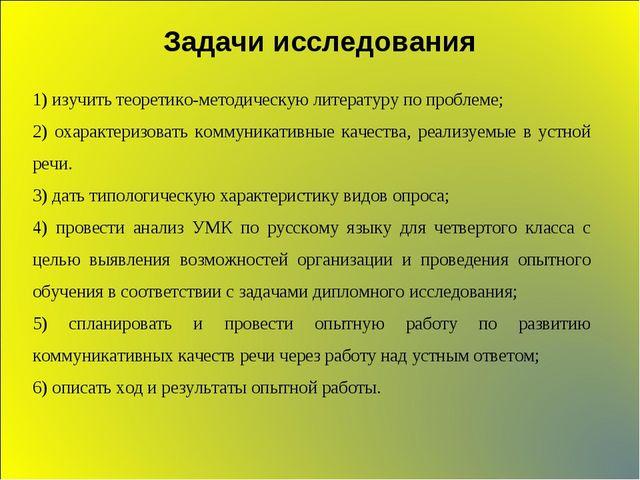 Задачи исследования 1) изучить теоретико-методическую литературу по проблеме;...