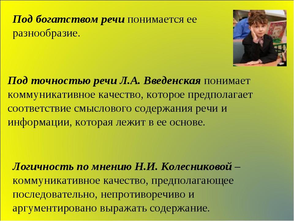 Под точностью речи Л.А. Введенская понимает коммуникативное качество, которое...