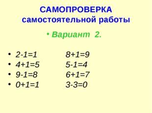 САМОПРОВЕРКА самостоятельной работы Вариант 2. 2-1=1 8+1=9 4+1=5 5-1=4 9-1=8