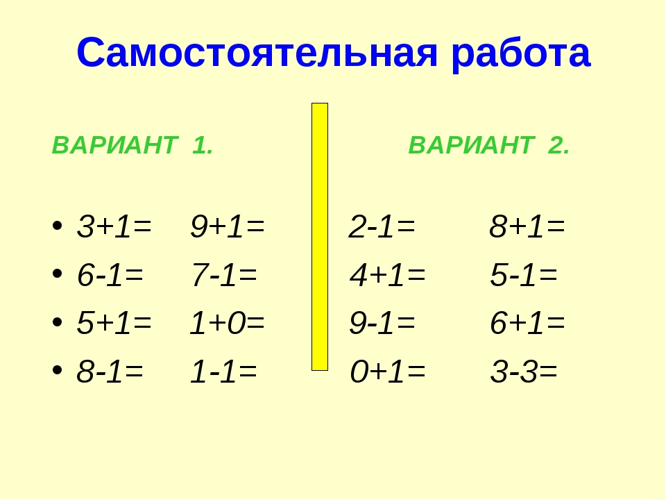Самостоятельная работа ВАРИАНТ 1. ВАРИАНТ 2. 3+1= 9+1= 2-1= 8+1= 6-1= 7-1= 4+...