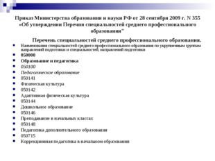 Приказ Министерства образования и науки РФ от 28 сентября 2009 г. N 355 «Об у