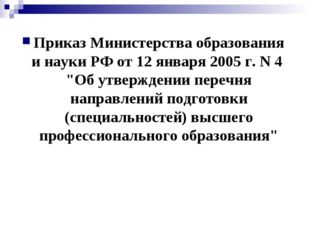 "Приказ Министерства образования и науки РФ от 12 января 2005 г. N 4 ""Об утве"