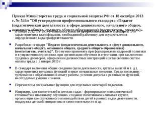 Приказ Министерства труда и социальной защиты РФ от 18 октября 2013 г. № 544