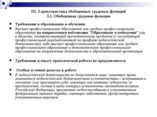 III. Характеристика обобщенных трудовых функций 3.1. Обобщенная трудовая функ