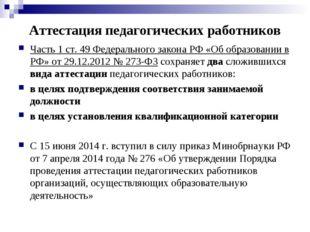 Аттестация педагогических работников Часть 1 ст. 49 Федерального закона РФ «О