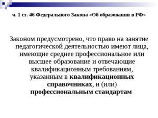 ч. 1 ст. 46 Федерального Закона «Об образовании в РФ» Законом предусмотрено,