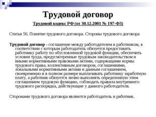 Трудовой договор Трудовой кодекс РФ (от 30.12.2001 № 197-ФЗ) Статья 56. Понят
