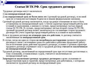 Статья 58 ТК РФ. Срок трудового договора Трудовые договоры могут заключатьс