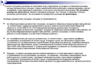 Ссылка в трудовом договоре на локальные акты учреждения, в которых установле
