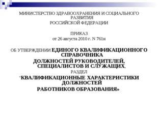 МИНИСТЕРСТВО ЗДРАВООХРАНЕНИЯ И СОЦИАЛЬНОГО РАЗВИТИЯ РОССИЙСКОЙ ФЕДЕРАЦИИ  ПР