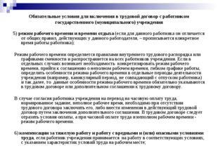 Обязательные условия для включения в трудовой договор с работником государств