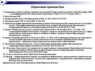 Нормативно-правовая база 1. Конвенция о правах ребенка (принята резолюцией Ге
