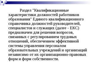 """Раздел """"Квалификационные характеристики должностей работников образования"""" Е"""