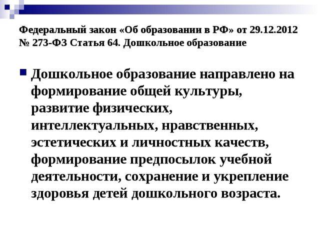 Федеральный закон «Об образовании в РФ» от 29.12.2012 № 273-ФЗ Статья 64. Дош...