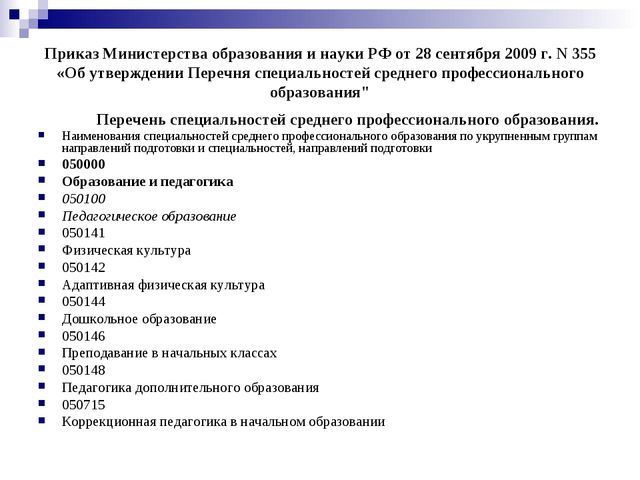 Приказ Министерства образования и науки РФ от 28 сентября 2009 г. N 355 «Об у...