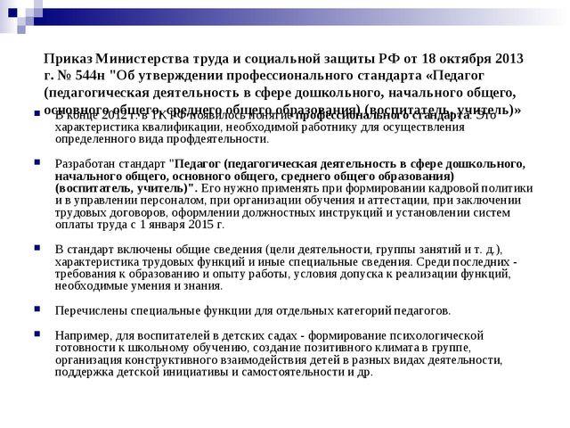 Приказ Министерства труда и социальной защиты РФ от 18 октября 2013 г. № 544...