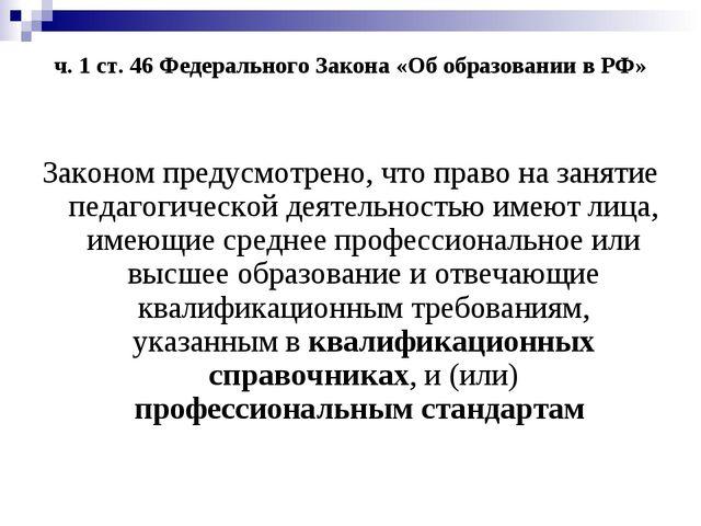 ч. 1 ст. 46 Федерального Закона «Об образовании в РФ» Законом предусмотрено,...