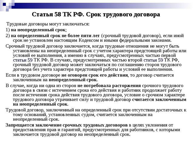 Статья 58 ТК РФ. Срок трудового договора Трудовые договоры могут заключатьс...