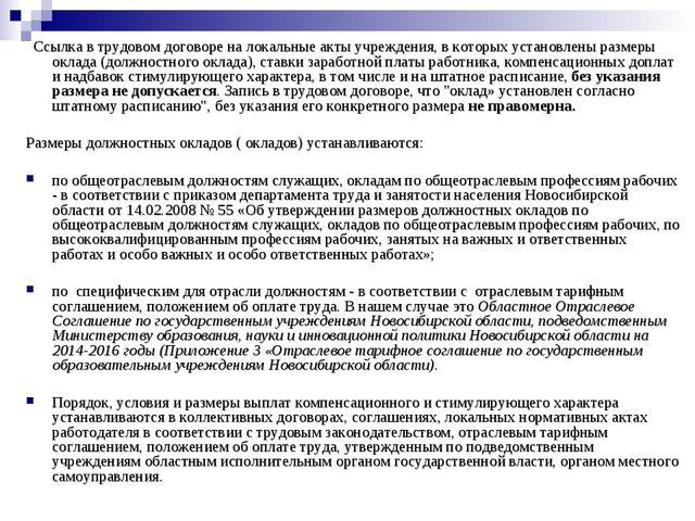 Ссылка в трудовом договоре на локальные акты учреждения, в которых установле...