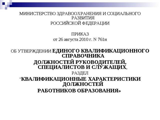 МИНИСТЕРСТВО ЗДРАВООХРАНЕНИЯ И СОЦИАЛЬНОГО РАЗВИТИЯ РОССИЙСКОЙ ФЕДЕРАЦИИ  ПР...