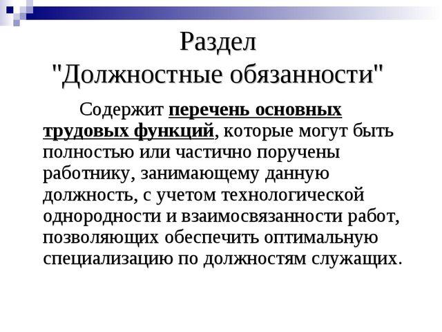 """Раздел """"Должностные обязанности"""" Содержит перечень основных трудовых функций,..."""