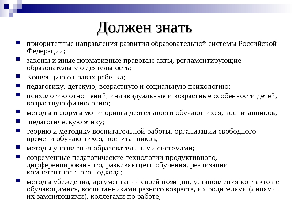 Должен знать приоритетные направления развития образовательной системы Россий...