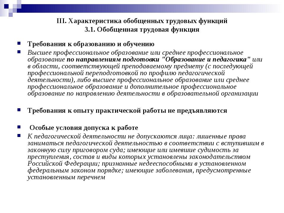 III. Характеристика обобщенных трудовых функций 3.1. Обобщенная трудовая функ...