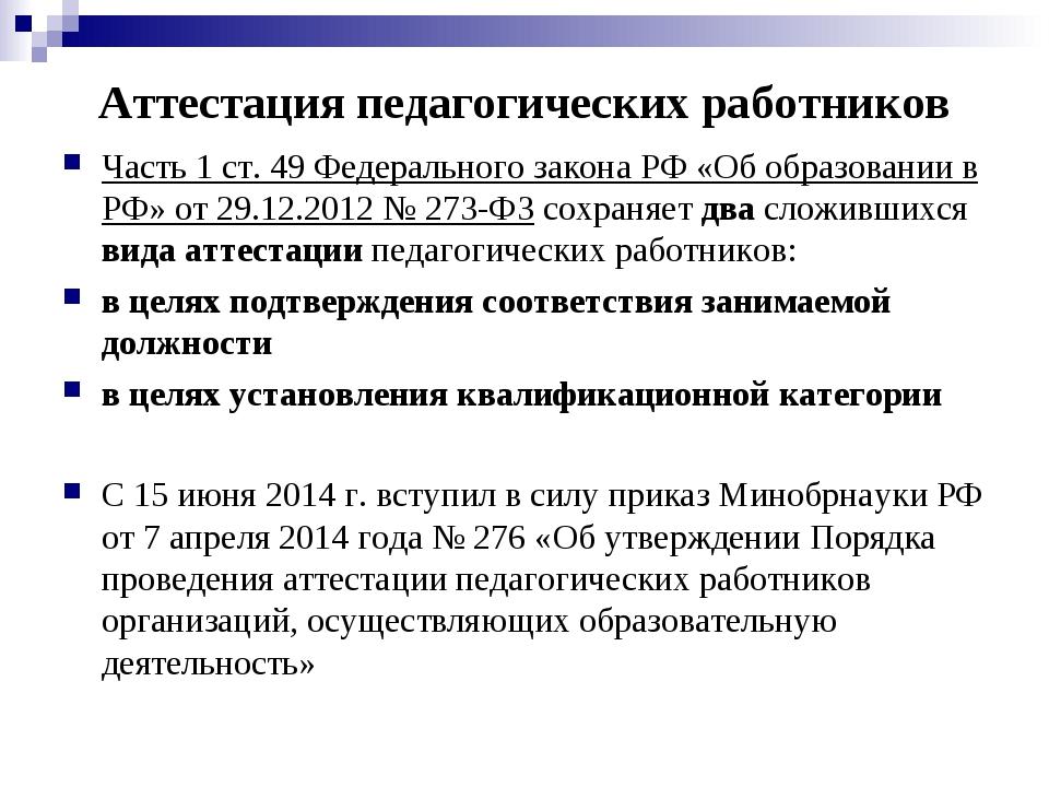 Аттестация педагогических работников Часть 1 ст. 49 Федерального закона РФ «О...
