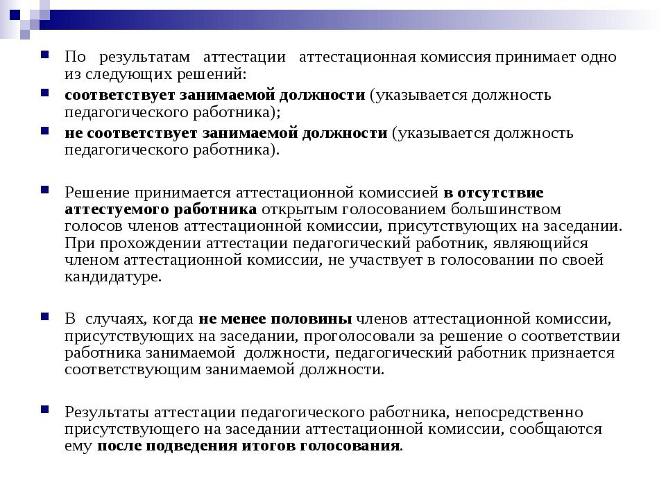 По результатам аттестации аттестационная комиссия принимает одно из следующих...