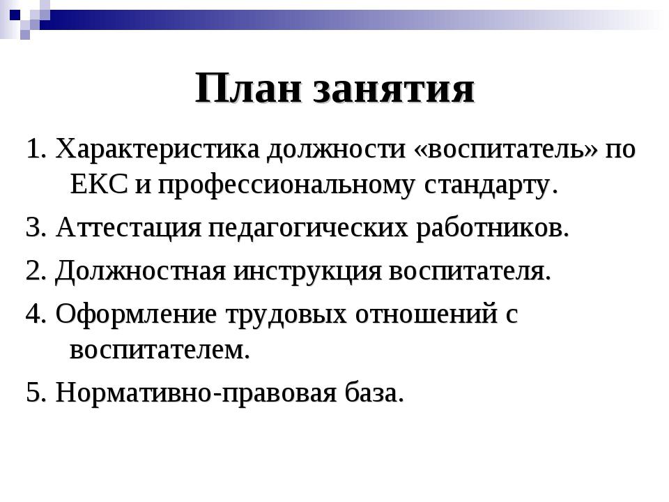 План занятия 1. Характеристика должности «воспитатель» по ЕКС и профессиональ...