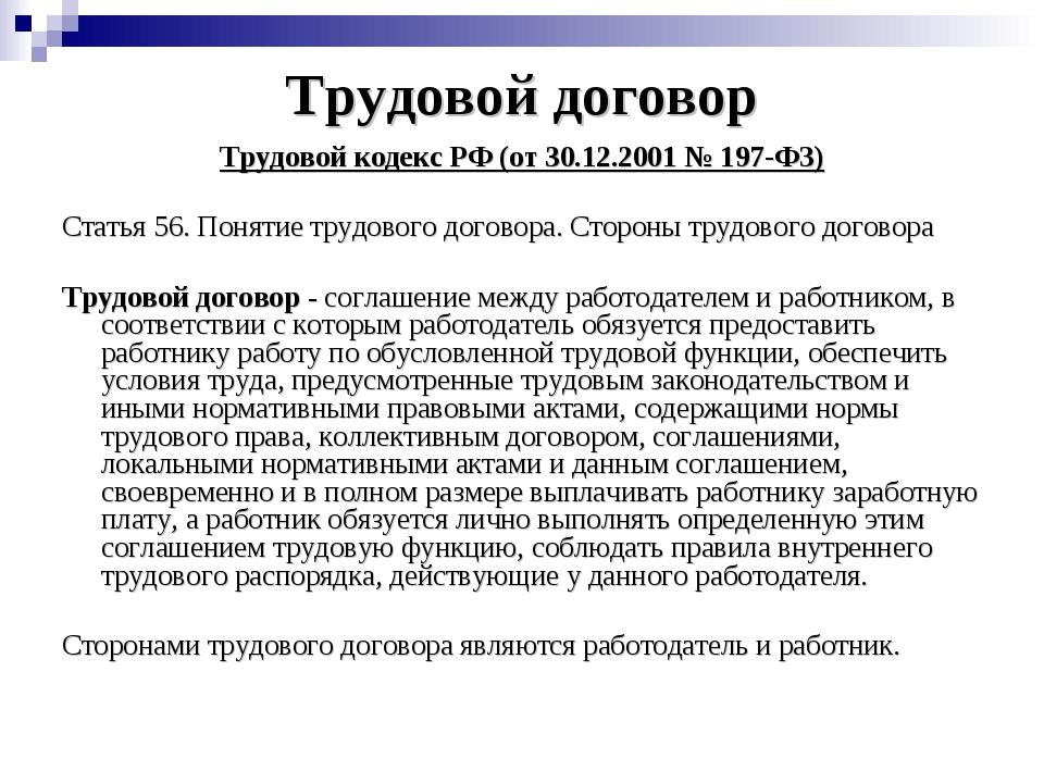 Трудовой договор Трудовой кодекс РФ (от 30.12.2001 № 197-ФЗ) Статья 56. Понят...