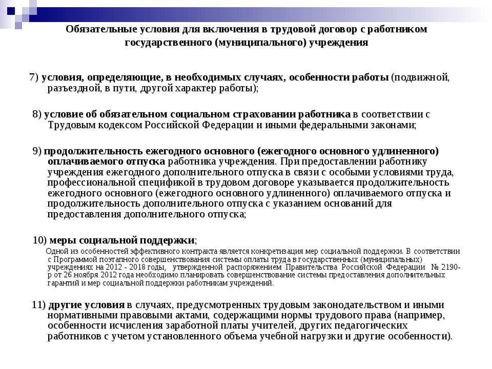 Обязательные условия для включения в трудовой договор с работником государств...