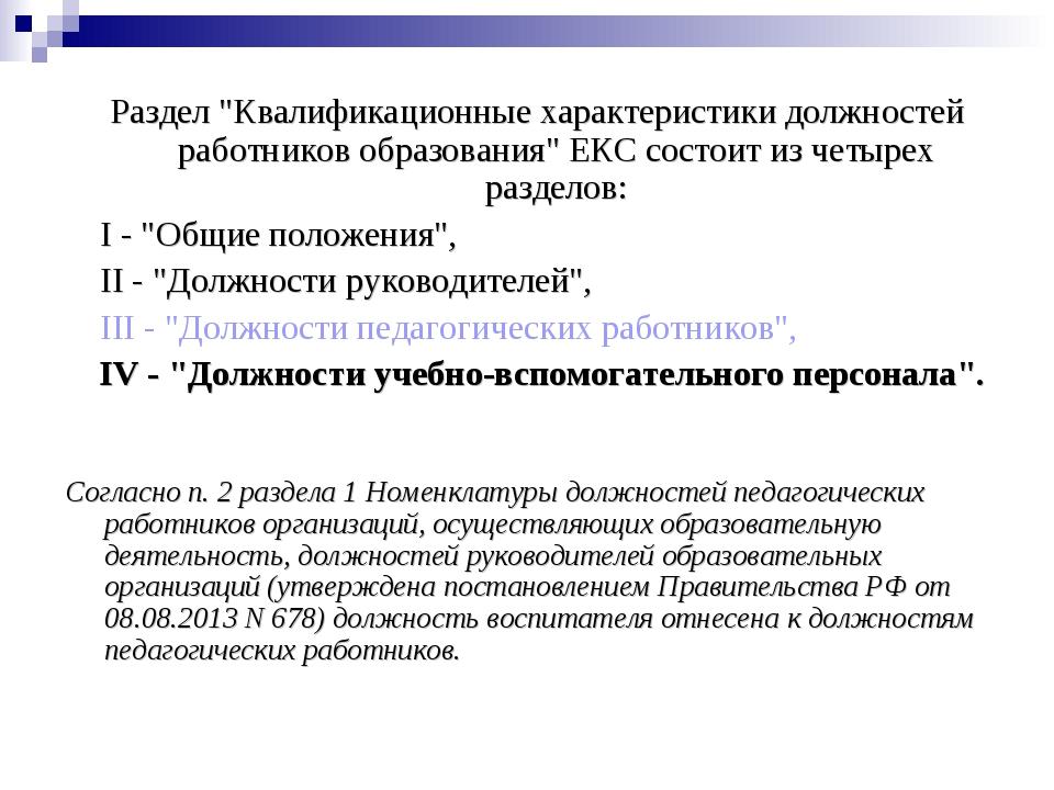 """Раздел """"Квалификационные характеристики должностей работников образования"""" Е..."""