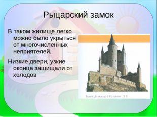 Рыцарский замок В таком жилище легко можно было укрыться от многочисленных не