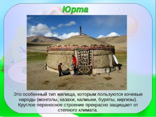 Это особенный тип жилища, которым пользуются кочевые народы (монголы, казахи,