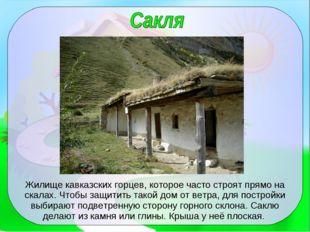 Жилище кавказских горцев, которое часто строят прямо на скалах. Чтобы защитит