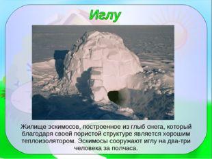 Жилище эскимосов, построенное из глыб снега, который благодаря своей пористой