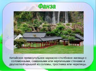Китайское прямоугольное каркасно-столбовое жилище с соломенными, саманными ил
