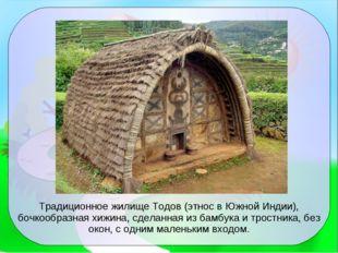 Традиционное жилище Tодов (этнос в Южной Индии), бочкообразная хижина, сделан