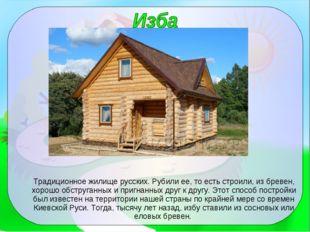 Традиционное жилище русских. Рубили ее, то есть строили, из бревен, хорошо об