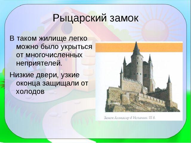 Рыцарский замок В таком жилище легко можно было укрыться от многочисленных не...