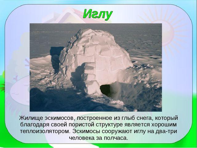 Жилище эскимосов, построенное из глыб снега, который благодаря своей пористой...