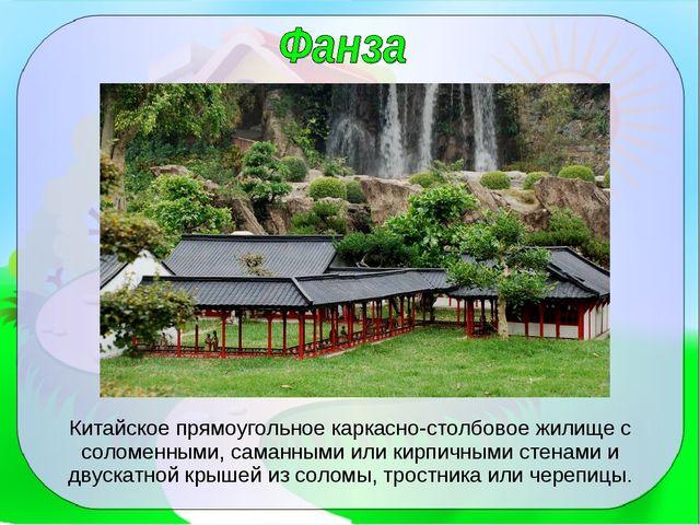 Китайское прямоугольное каркасно-столбовое жилище с соломенными, саманными ил...