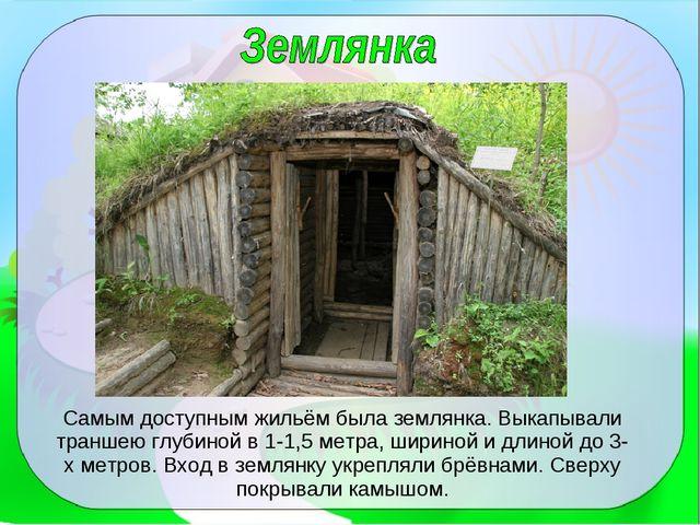 Самым доступным жильём была землянка. Выкапывали траншею глубиной в 1-1,5 мет...