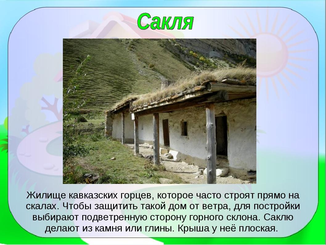 Жилище кавказских горцев, которое часто строят прямо на скалах. Чтобы защитит...