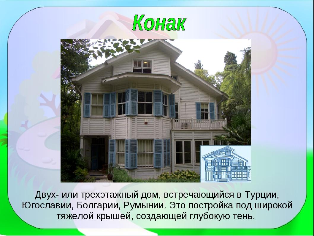 Двух- или трехэтажный дом, встречающийся в Турции, Югославии, Болгарии, Румын...
