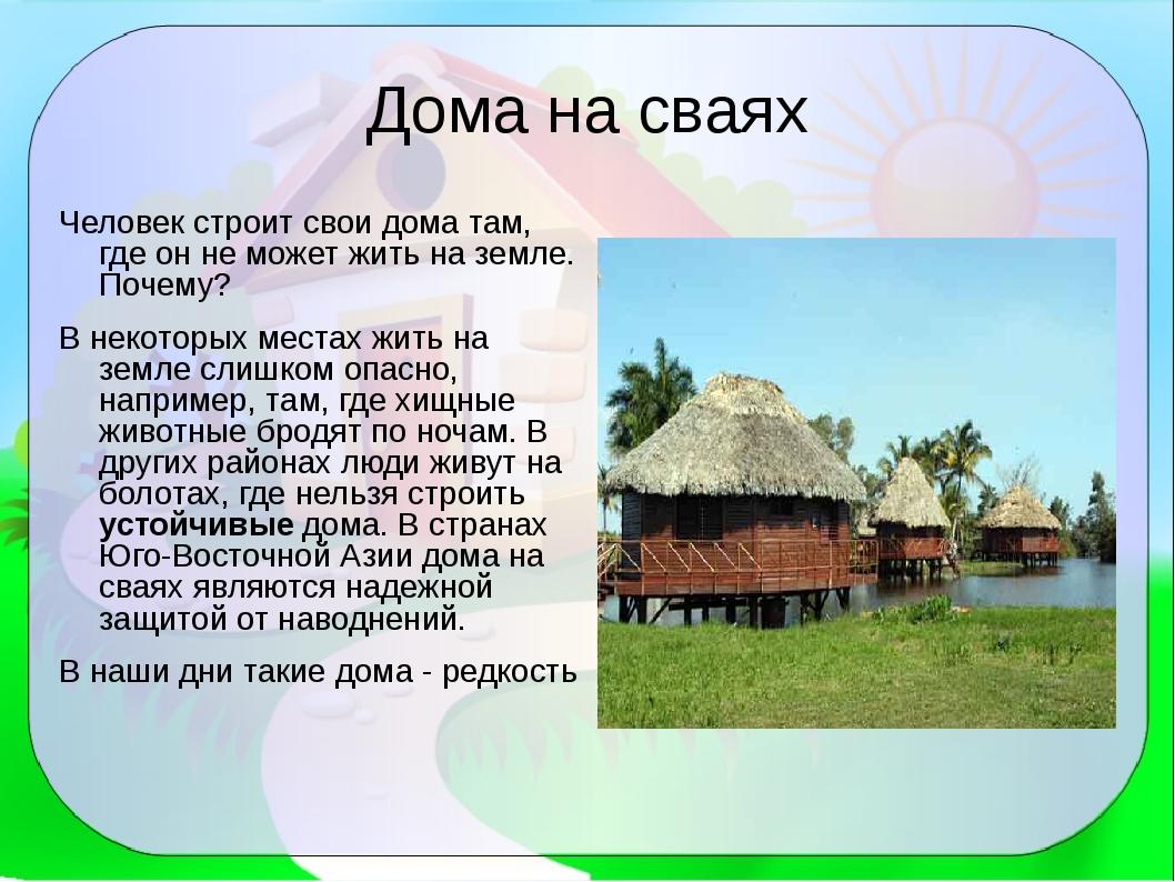 Дома на сваях Человек строит свои дома там, где он не может жить на земле. По...