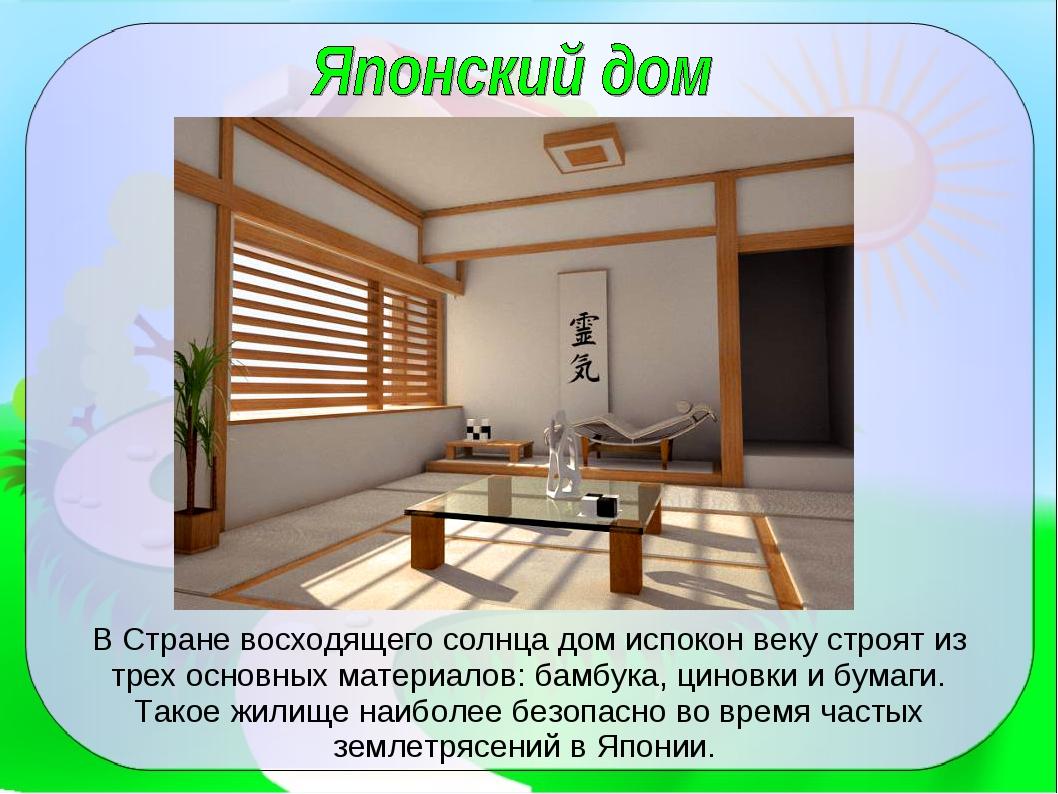 В Стране восходящего солнца дом испокон веку строят из трех основных материал...